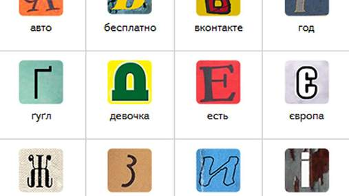"""""""Яндекс"""" составил Букварь из самых распространенных украинских запросов"""