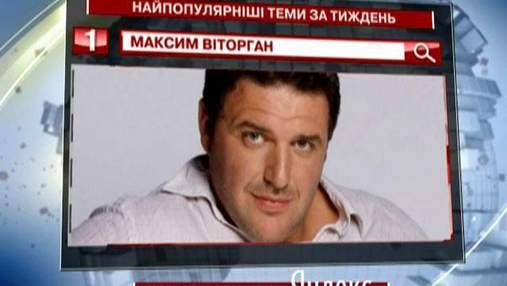 "Муж Ксении Собчак - лидер недели в поисковике ""Яндекс"""