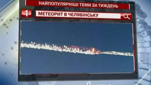 """Атака метеорита на Челябинск - самая популярная тема недели в """"Яндексе"""""""