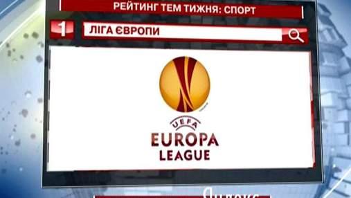 """Самая популярная спортивная тема в """"Яндексе"""" - Лига Европы"""