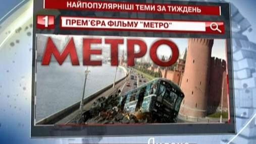 """Первую строчку в """"Яндекс"""" занимает премьера российского фильма """"Метро"""""""