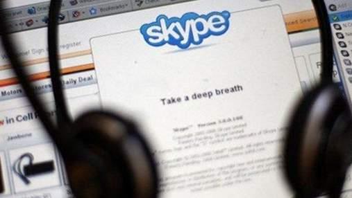 Російські спецслужби прослуховуватимуть розмови в Skype