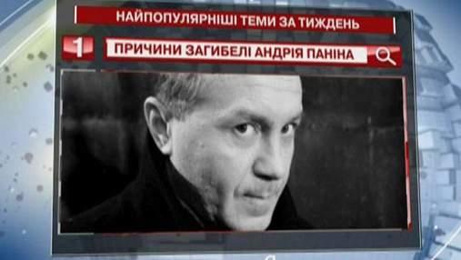 """Пользователи """"Яндекса"""" хотят знать, почему умер Панин"""