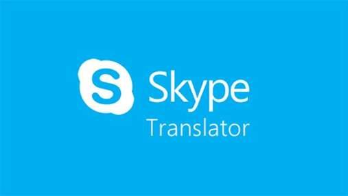 Skype відтепер перекладатиме голосові дзвінки в режимі реального часу