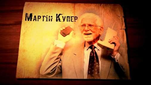 Син українських емігрантів, який подарував світові перший мобільний телефон