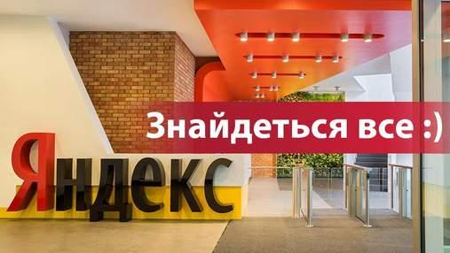 """Найдется все. В сети смеются над обысками СБУ в офисах """"Яндекс"""""""
