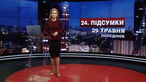 """Итоговый выпуск новостей за 21:00: Обыски СБУ в """"Яндекс-Украина"""". Макрон и нормандский формат"""