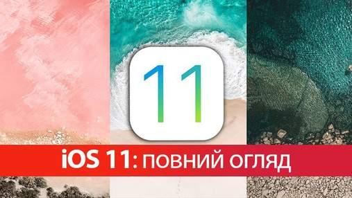 iOS 11: дата выхода, полный обзор и новые функции