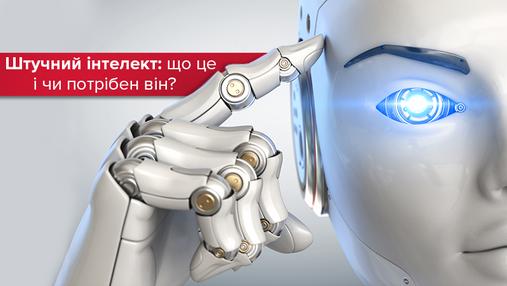 Штучний інтелект: що це і яку несе небезпеку