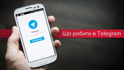 Якщо Facebook набрид: як користуватися та що читати в Telegram