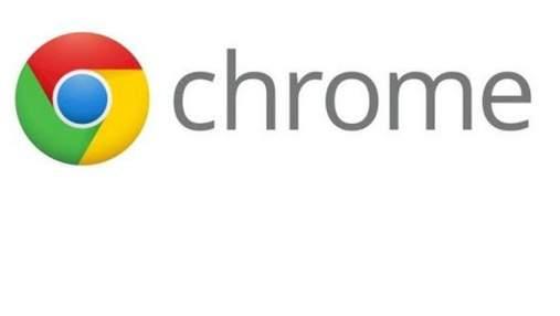 У Google Chrome з'явилась нова корисна функція