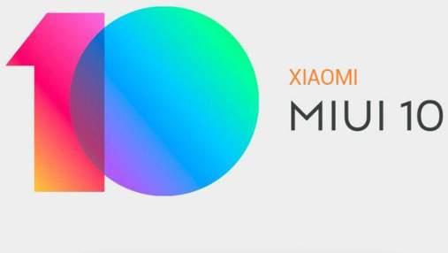 Xiaomi представила MIUI 10: які смартфони і коли отримають прошивку