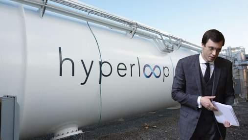 Коли нарешті запрацює Hyperloop в Україні: Омелян оприлюднив терміни