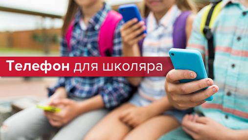 Який смартфон краще купити дитині: поради та конкретні моделі