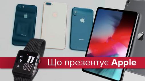 Презентация Apple 12 сентября: новые iPhone, iPad и Apple Watch