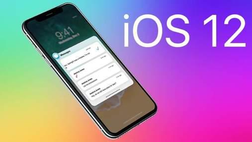 iOS 12 стане доступною вже сьогодні: перелік пристроїв, що підтримуватимуть оновлену прошивку