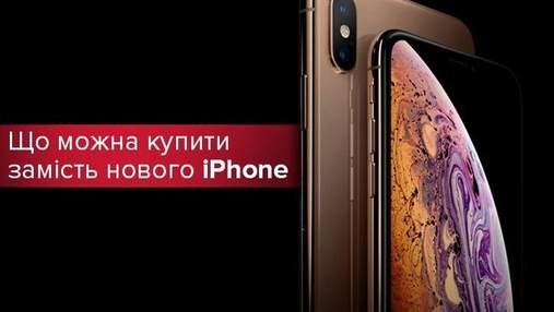 Скільки бюджетних флагманських смартфонів можна купити замість iPhone Xs Max: цікава інфографіка
