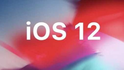 Apple официально запустила операционную систему iOS 12