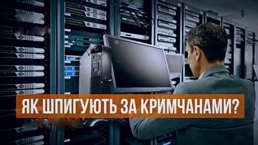 Российские спецслужбы шпионят за крымчанами: как от этого уберечься