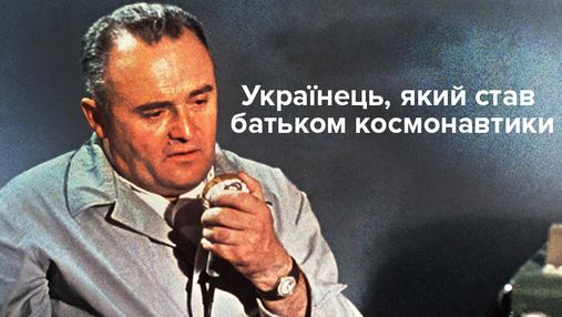 Сергій Корольов – українець, що відправив першу людину в космос