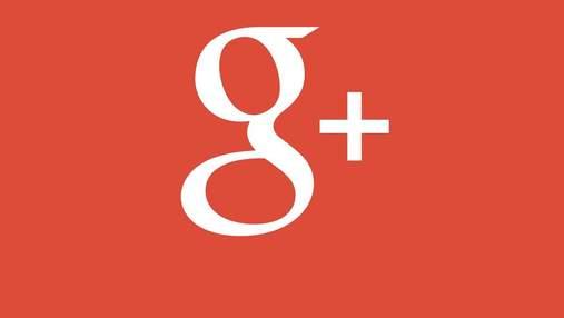 Google закриває свою соцмережу
