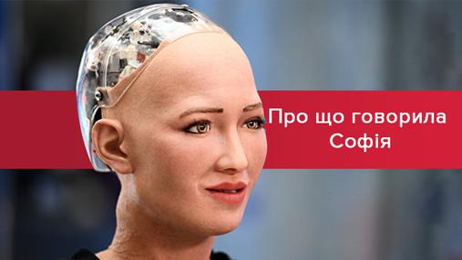 Любовь между человеком и машиной и привлекательный Гройсман: что сказала робот София в Киеве