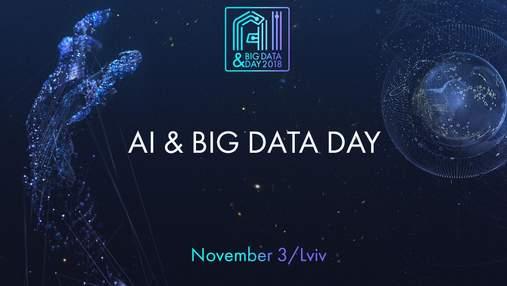 У Львові відбудеться масштабна конференція, присвячена штучному інтелектові