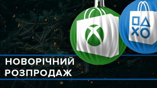 Знижки на відеоігри: в PlayStation Store і Xbox Store влаштували шалений новорічний розпродаж
