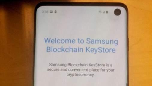 Samsung Galaxy S10 отримає вбудований криптовалютний гаманець