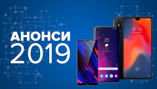 Самые ожидаемые смартфоны 2019 – анонс Техно 24