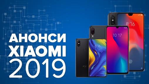 Найочікуваніші смартфони Xiaomi в 2019 році – анонс Техно 24