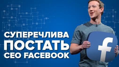 Хто такий Марк Цукерберг: історія успіху наймолодшого мультимільйонера світу