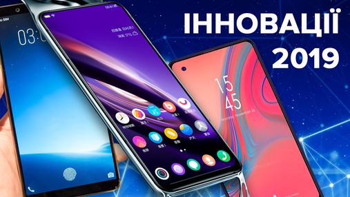 Тренды среди смартфонов: чем будут удивлять компании в 2019 году
