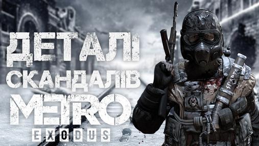 Metro: Exodus – цікаві факти про український проєкт, номінований на премію The Game Awards 2019