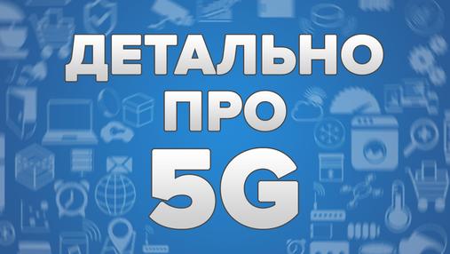 Что такое 5G и когда технология появится в Украине