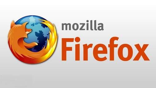 Mozilla випустила безкоштовний файлообмінник Firefox Send