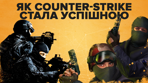"""Історія гри Counter-Strike: від користувацького моду до найпопулярнішої """"стрілялки"""" у світі"""
