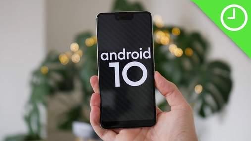 Android 10 офіційно анонсували: що нового отримають користувачі