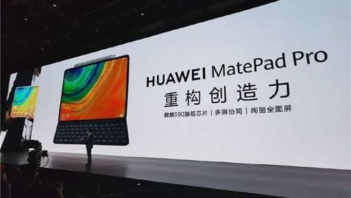 Huawei презентувала планшет MatePad Pro: технічні характеристики й ціна новинки