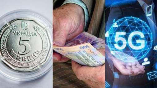 Що зміниться у грудні: перерахунок пенсій та соцвиплат, 5G, нові гроші та електронні права