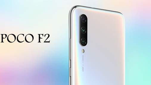 Xiaomi Poco F2: назвали предполагаемую дату релиза смартфона