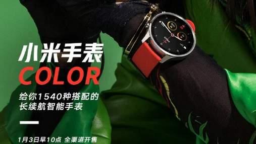Стала відомою ціна нового смарт-годинника Xiaomi Watch Color