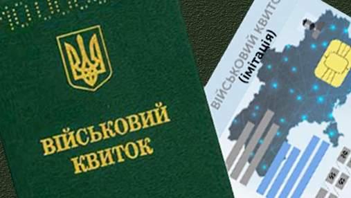 В Украине появится электронный военный билет: для чего и когда
