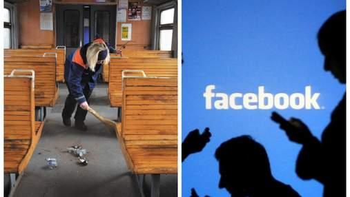 Пожаловаться на Укрзализныцю можно через Facebook-мессенджер
