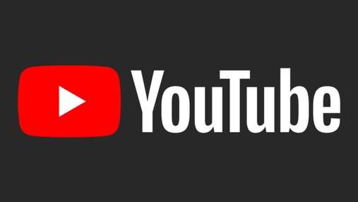 YouTube просмотрел классические стандарты качества видео