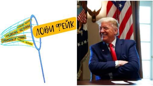 """Twitter """"не выдержал"""": пост Трампа о выборах промаркировали как фейк"""