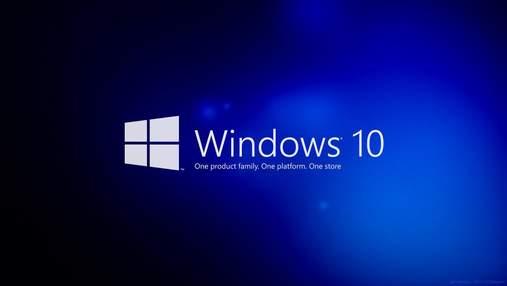 Велике оновлення Windows 10: для користувачів зникнуть деякі послуги