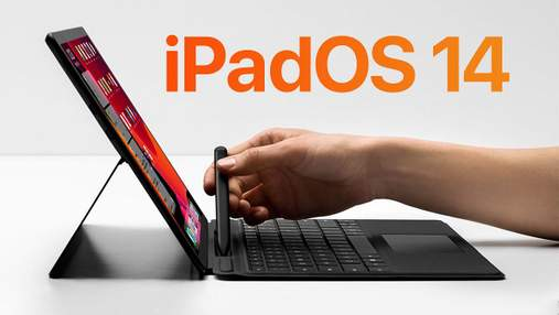 iPadOS 14 получила новые функции: как Apple обновила операционку для планшетов