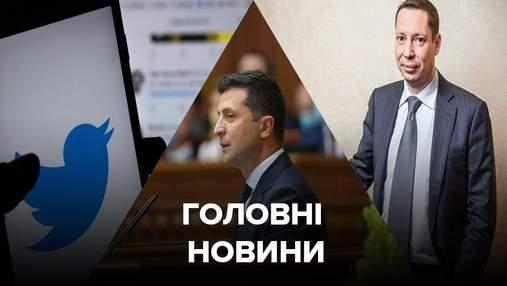 Главные новости 16 июля: новый глава НБУ и вице-премьер, Зеленский в Раде, атака на Twitter