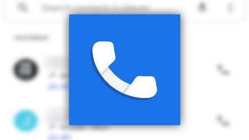 """""""Дзвонилка"""" Google стала доступна для більшості Android-смартфонів"""